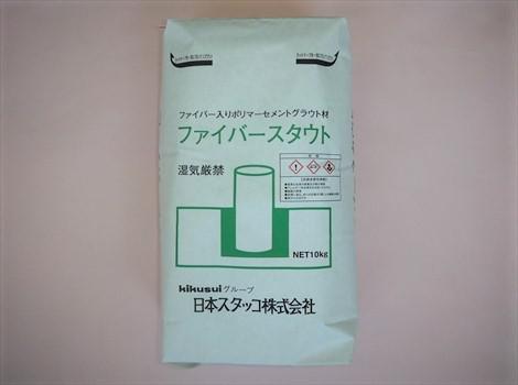 ファイバースタウト (日本スタッコ製品)