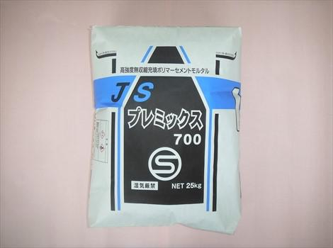 JSプレミックス700 (日本スタッコ製品)