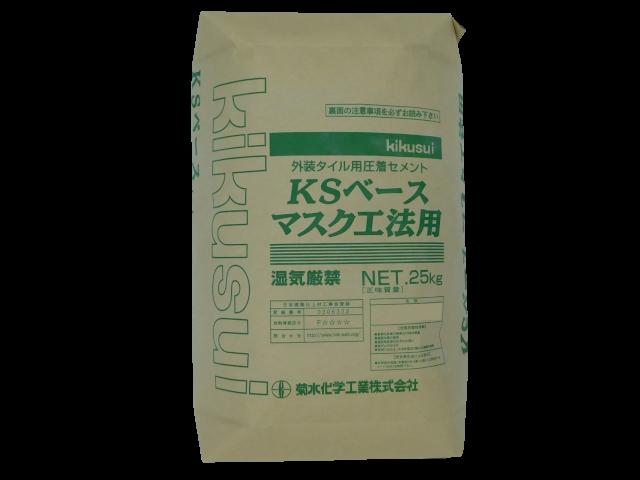 KSベース(マスク工法用)