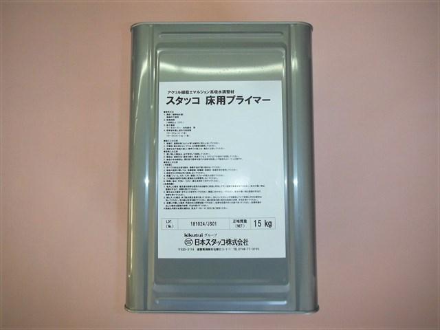 スタッコ床用プライマー(日本スタッコ製品)