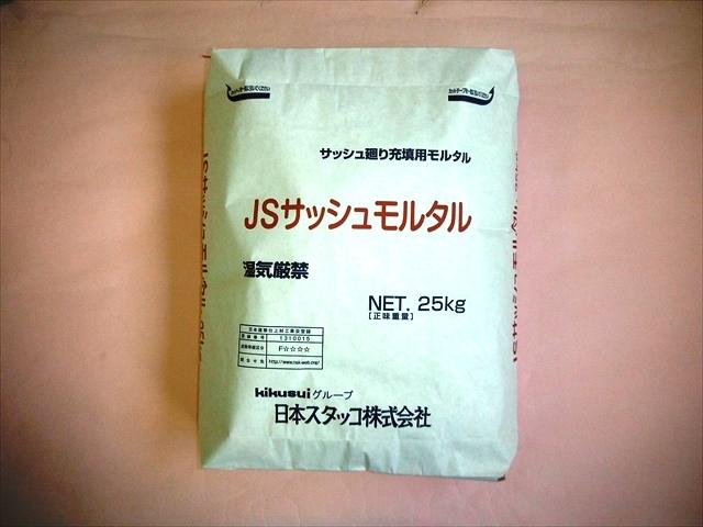 JSサッシュモルタル (日本スタッコ製品)