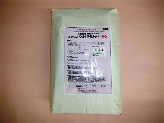 スタッコ ウルトラモルタル・HQ (日本スタッコ製品)