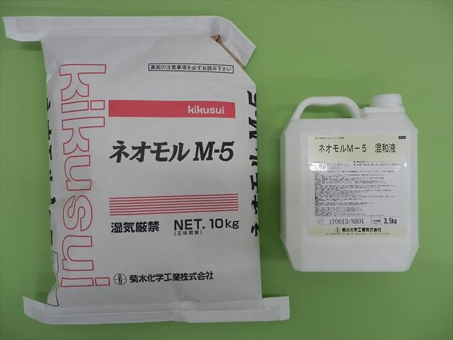 ネオモル M-5