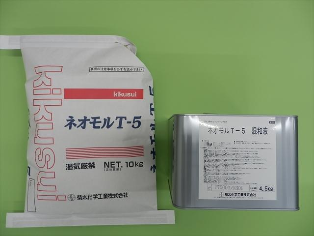 ネオモル T-5