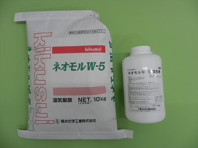 ネオモル W-5