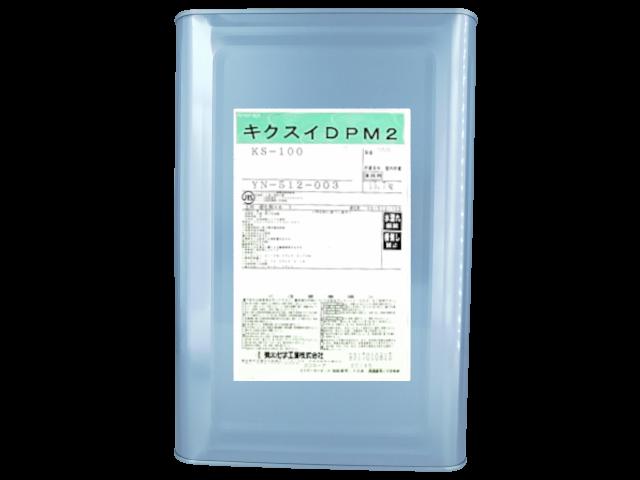 キクスイ DPM 2