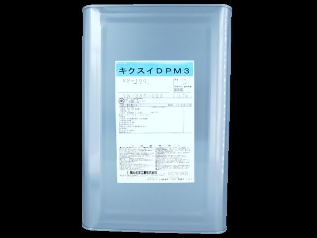 キクスイ DPM 3