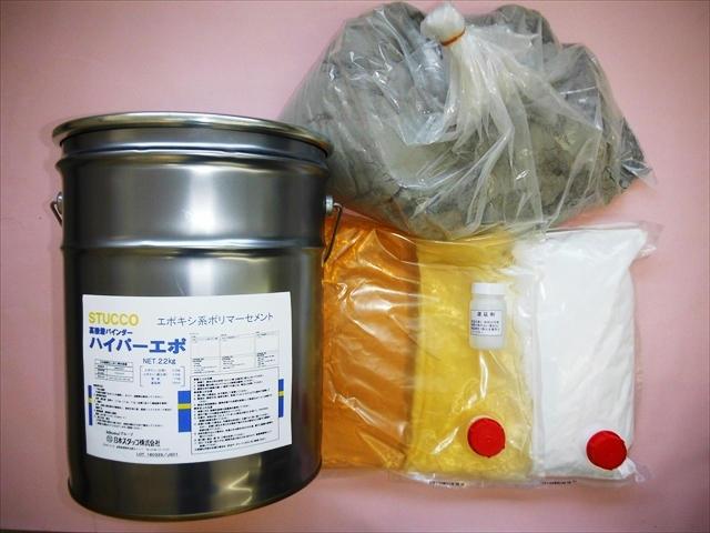 ハイパーエポ (日本スタッコ製品)