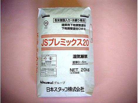 JSプレミックス20 (日本スタッコ製品)