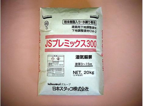JSプレミックス300 (日本スタッコ製品)
