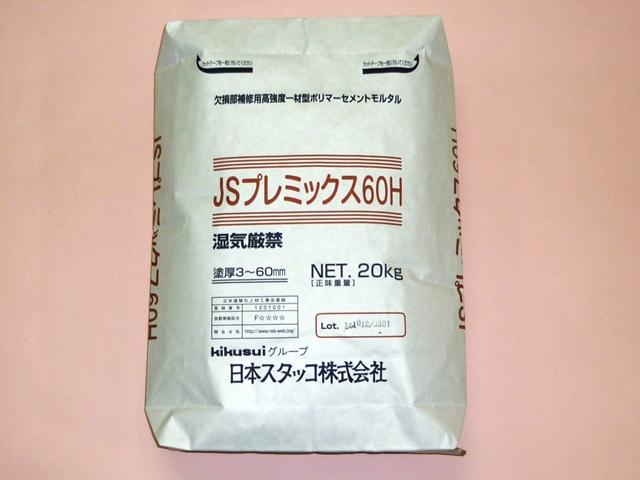 JSプレミックス60H (日本スタッコ製品)