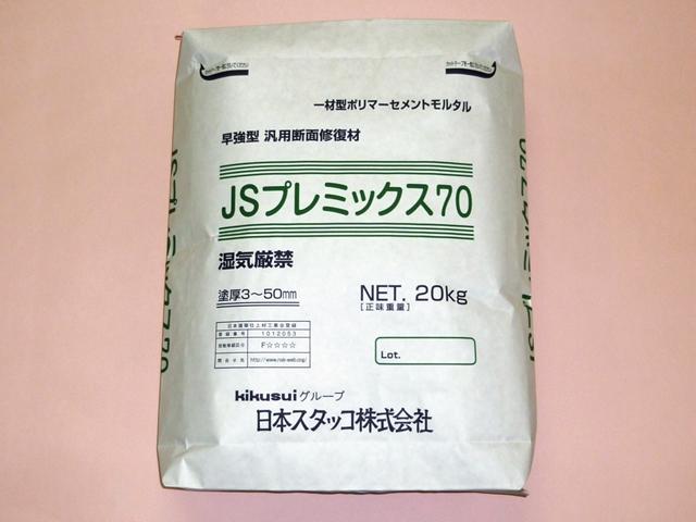 JSプレミックス70 (日本スタッコ製品)
