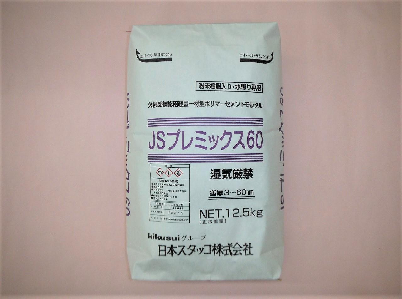 JSプレミックス60 (日本スタッコ製品)