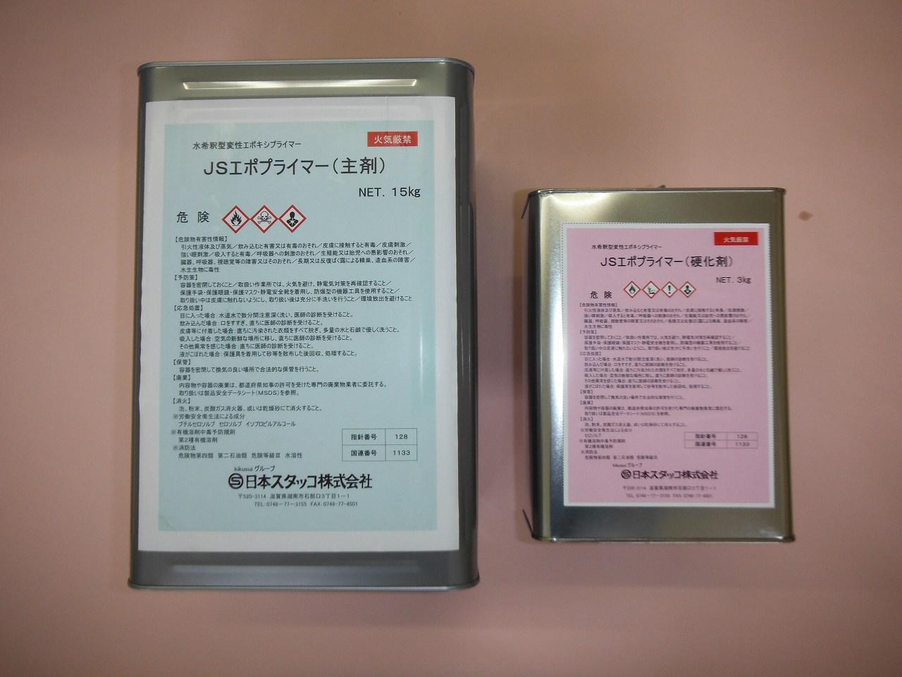 JSエポプライマー (日本スタッコ製品)