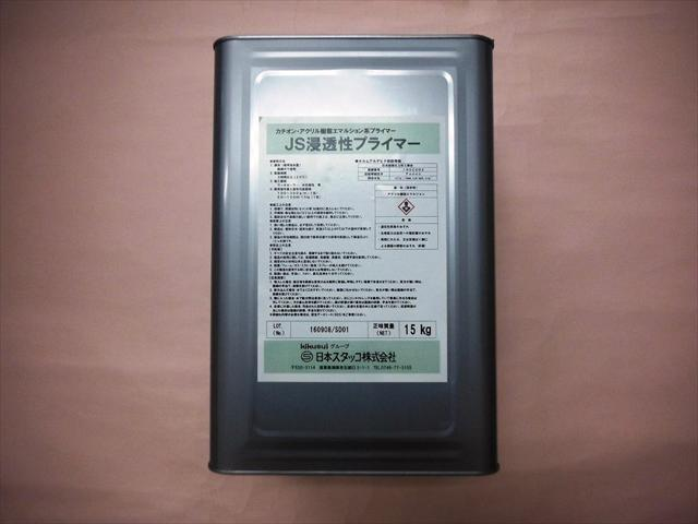 JS浸透性プライマー (日本スタッコ製品)